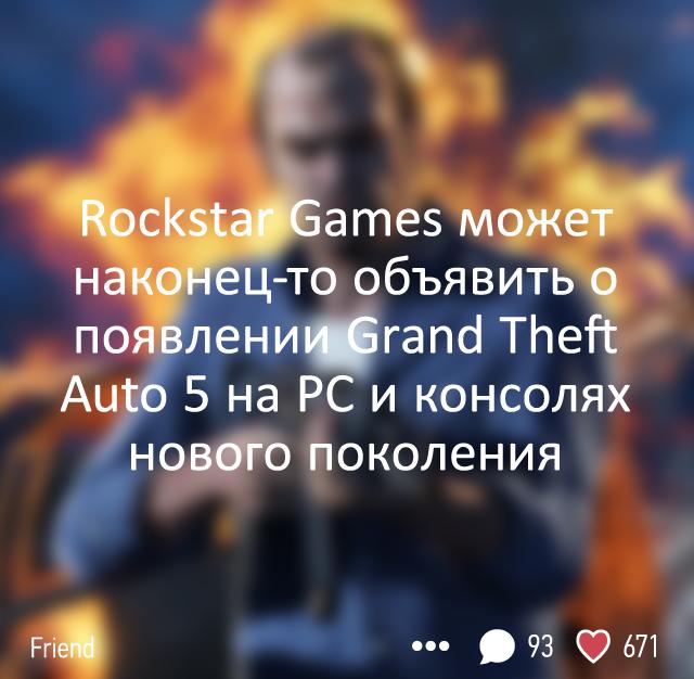 Гид по E3: 15 громких слухов о грядущей игровой выставке. Изображение № 13.