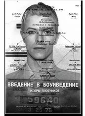 Воскресное чтение: Как русский поклонник Боуи написал биографию своего кумира и издал её на Amazon. Изображение № 2.