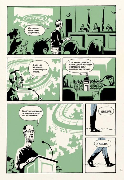 Отпуск без конца: Как жил, что любил и чем интересовался Стив Джобс. Изображение № 13.