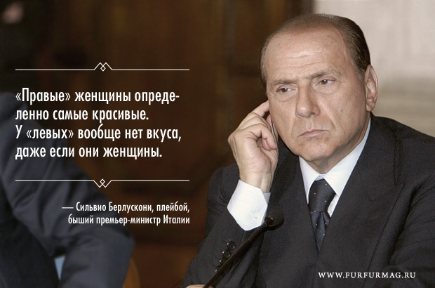 «Я знаю, как сделать женщин счастливыми»: 10 плакатов с цитатами Сильвио Берлускони. Изображение № 3.
