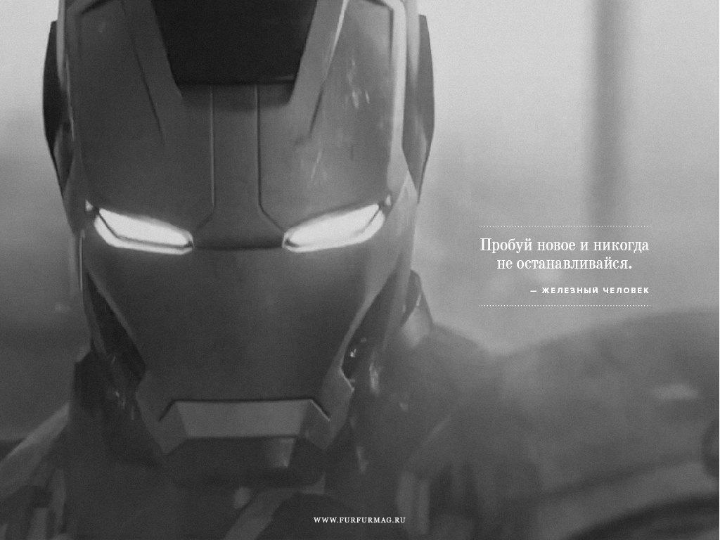 «Пробуй новое и никогда не останавливайся»: 10 плакатов с цитатами супергероев. Изображение № 3.