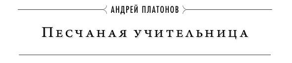 Воскресный рассказ: Андрей Платонов. Изображение № 1.
