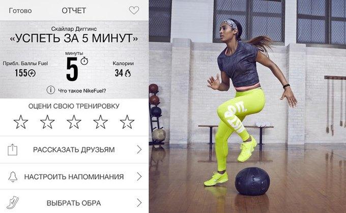 Как выглядит тренировочный курс Скайлар Диггинс в приложении Nike. Изображение № 4.
