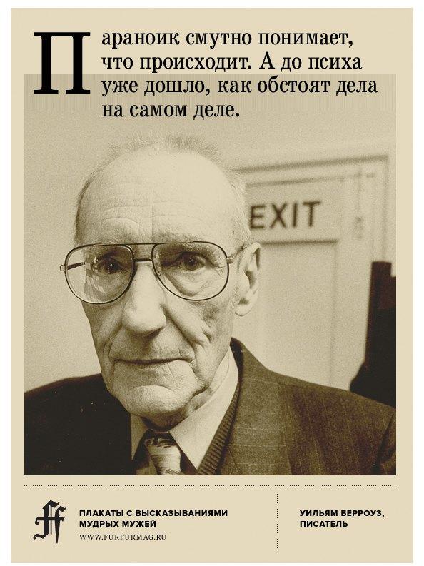 «Безрассудство — это материал для резких перемен»: Плакаты с высказываниями Уильяма Берроуза. Изображение № 5.