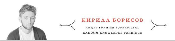 Изображение 13. 5 песен для секса: Кирилл Борисов, SRKP.. Изображение № 1.