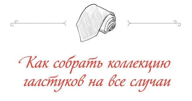 Как собрать коллекцию галстуков на все случаи жизни. Изображение №1.
