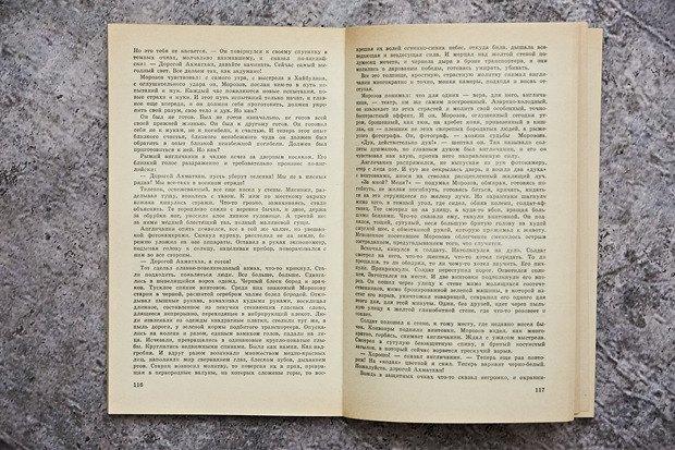 Личный состав: 15 предметов из коллекции Анзора Канкулова. Изображение № 11.