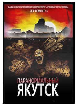 Урун Кун: Как в Якутии снимают эксплуатационное кино. Изображение № 10.