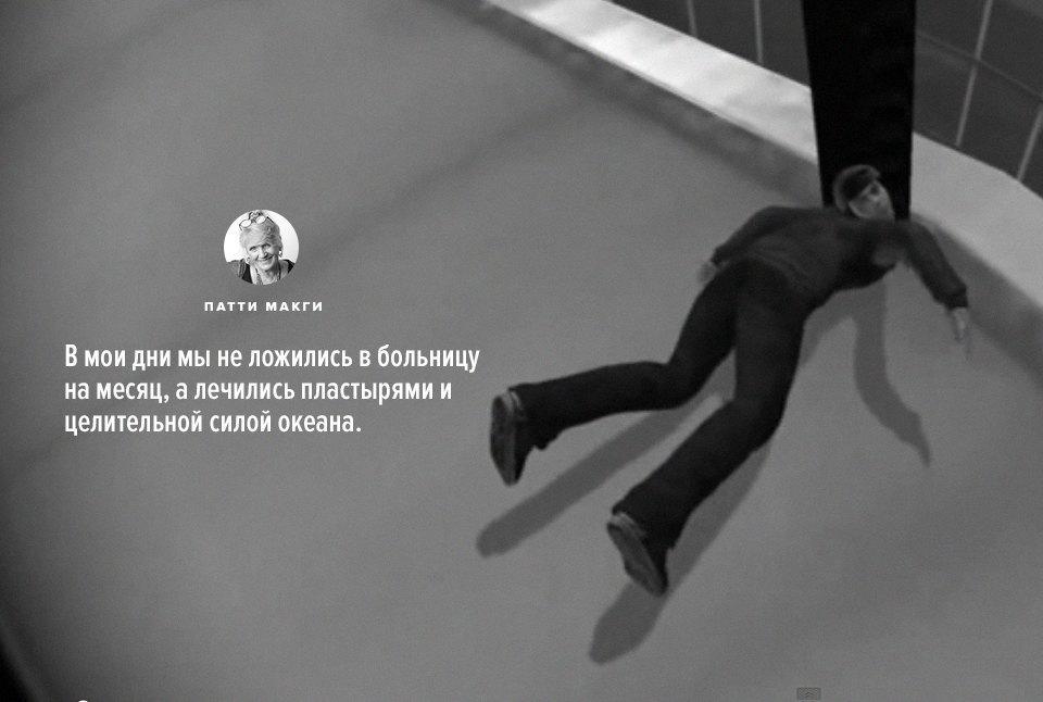 «После 25 лет каждая травма кажется последней»: 10 высказываний скейтеров о падениях. Изображение № 2.