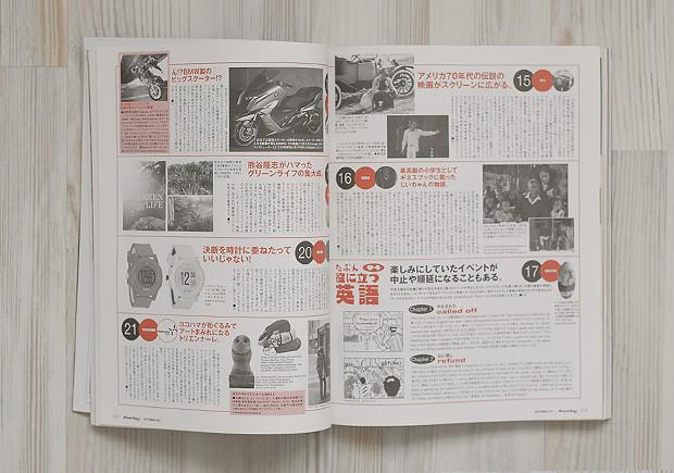 Японские журналы: Фетишистская журналистика Free & Easy, Lightning, Huge и других изданий. Изображение № 20.