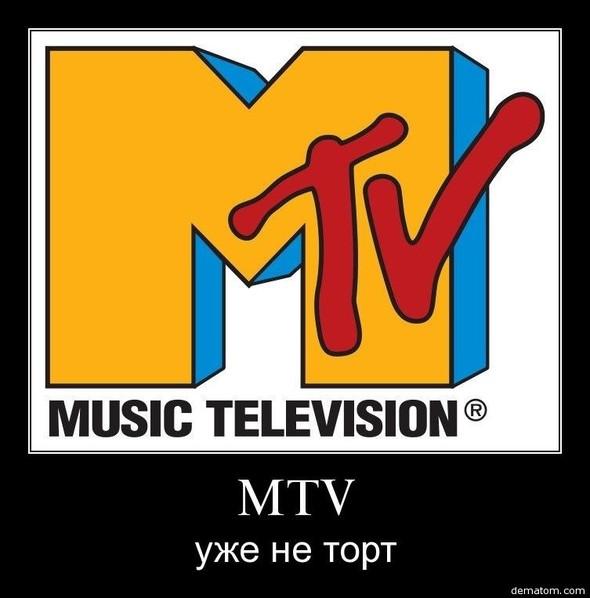 Прощай, молодость: 30 лет MTV. Изображение № 5.