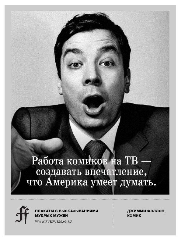 «Терпеть не могу быть в центре внимания»: 10 плакатов с высказываниями Джимми Фэллона. Изображение № 5.