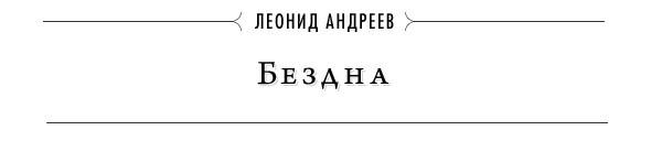 Воскресный рассказ: Леонид Андреев. Изображение № 1.