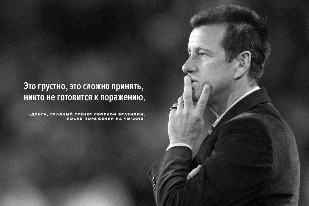 После драки: Что говорят игроки и тренеры после поражений на чемпионатах мира. Изображение № 4.