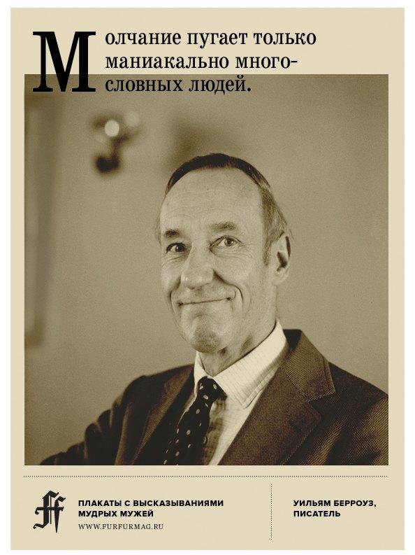 «Безрассудство — это материал для резких перемен»: Плакаты с высказываниями Уильяма Берроуза. Изображение № 1.