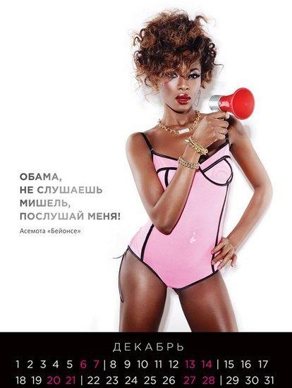 Танцовщицы стрип-клуба снялись в календаре для Путина. Изображение № 3.