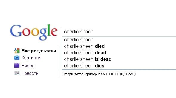 Умный поиск от Google испрочен слухами и миллионом ссылок о смерти Шина в 2006 году. Изображение № 10.