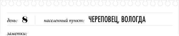 Шоссе энтузиастов: Как я проехал 3000 километров на мопеде по России. Изображение № 39.