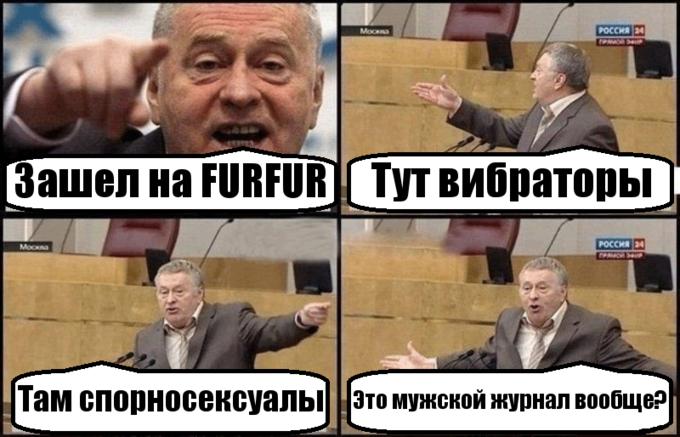 13 смешных мемов о журнале FURFUR. Изображение № 7.