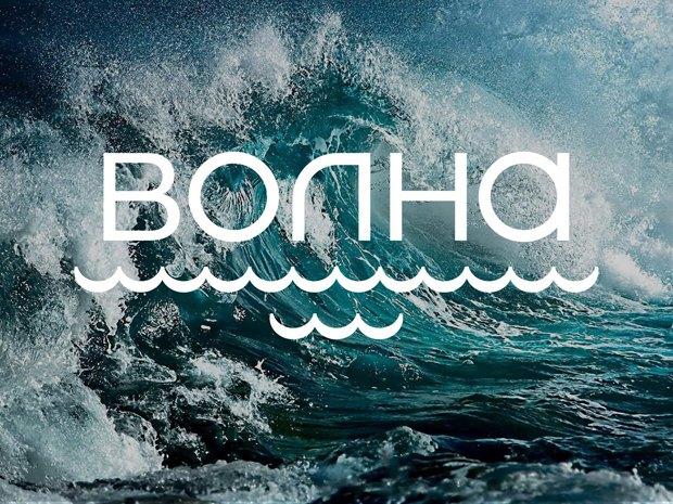 В Москве открылся новый магазин с российскими марками одежды — «Волна». Изображение № 1.