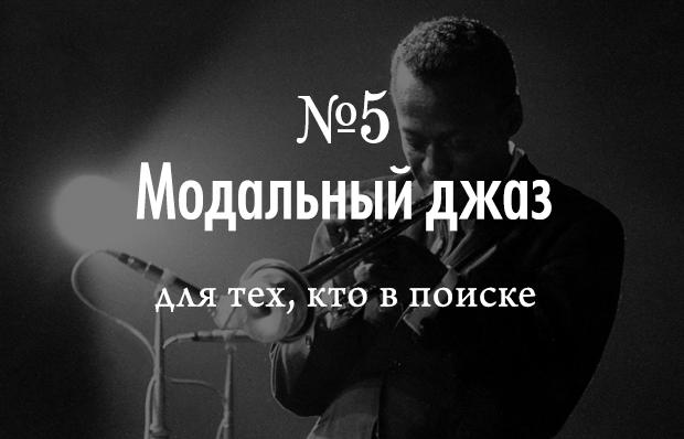 Начальная школа: Как подобраться к джазу — самому запутанному музыкальному жанру. Изображение № 36.