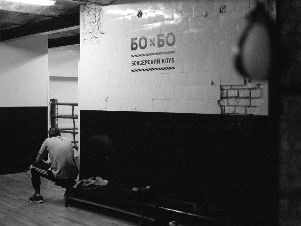 Я тебя бум-бум-бум: Интервью с основателями нового боксёрского клуба. Изображение № 6.