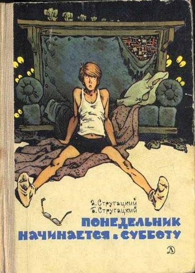 «Понедельник начинается в субботу» Стругацких станет сериалом . Изображение № 1.