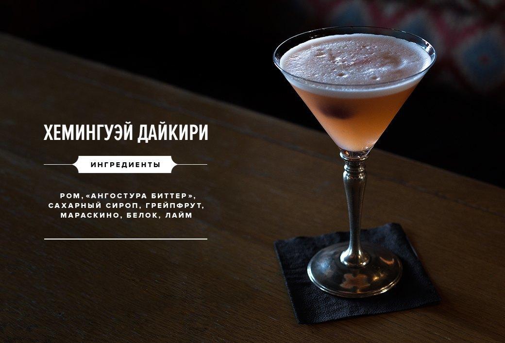 Как приготовить дайкири: 3 рецепта классического коктейля. Изображение № 20.