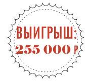 Проставиться: Как за восемь ставок заработать миллион на Евро-2012. Изображение № 22.