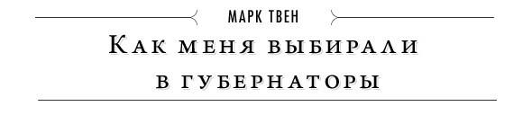 Воскресный рассказ: Марк Твен. Изображение № 1.