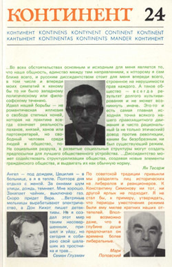 Воскресный рассказ: Сергей Довлатов. Изображение № 1.