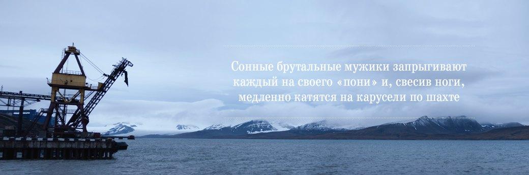 «А давайте все тут заморозим»: Как я провел две недели на Шпицбергене. Изображение №8.