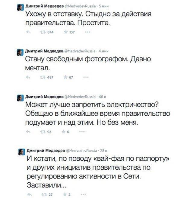 Хакеры взломали твиттер Дмитрия Медведева. Изображение № 2.