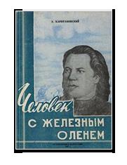 Глеб Травин: 85 000 км на велосипеде вдоль границ Советского Союза. Изображение № 3.