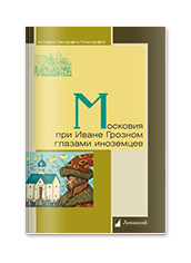 Воскресное чтение: Московия при Иване Грозном глазами иноземцев. Изображение № 1.