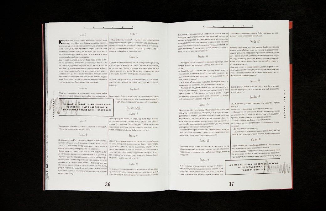 Арт-директор FURFUR начал издавать собственный печатный журнал. Изображение № 10.