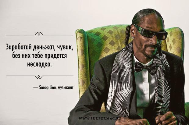 «Я не кусаюсь»: 10 плакатов с высказываниями Snoop Lion. Изображение № 8.