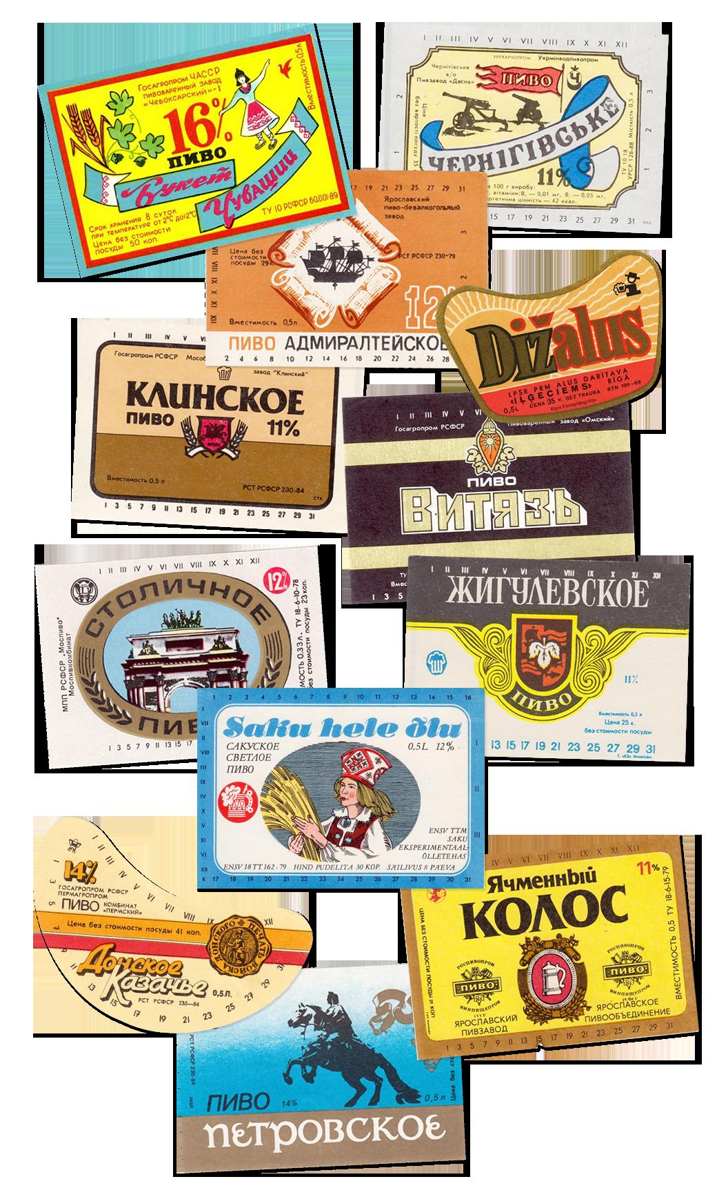 Ультимативный гид по истории советского пива. Изображение № 7.