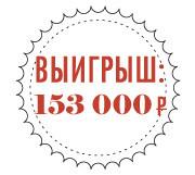 Проставиться: Как за восемь ставок заработать миллион на Евро-2012. Изображение № 13.