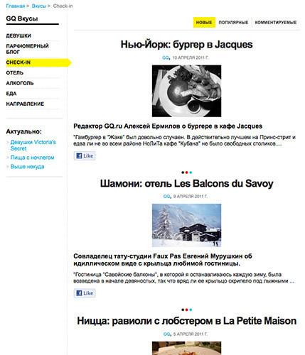 Изображение 17. Мужской журнал GQ обновил свой сайт.. Изображение № 9.