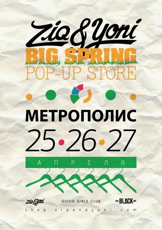 Марка Ziq & Yoni анонсировала открытие поп-ап-магазина в Москве. Изображение № 1.