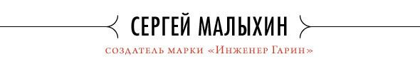 Новая российская марка бабочек «Инженер Гарин». Изображение № 1.