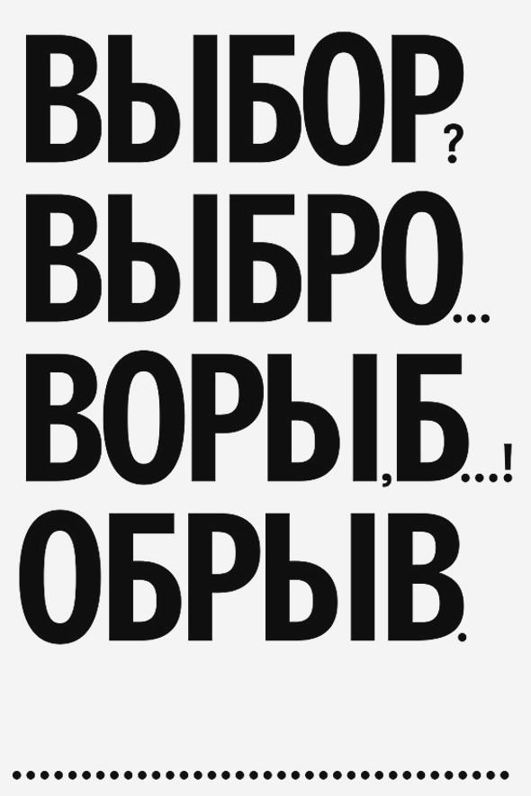 Реакция героев журнала FURFUR на события в Москве пятого декабря. Изображение № 7.
