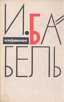 Воскресный рассказ: Исаак Бабель. Изображение № 4.