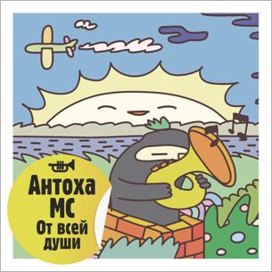 Скачать: Первый альбом Антохи MC «От всей души». Изображение № 2.