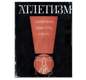 Чем и как качались в СССР: Рельсы, утюги и другой самодельный инвентарь. Изображение № 3.