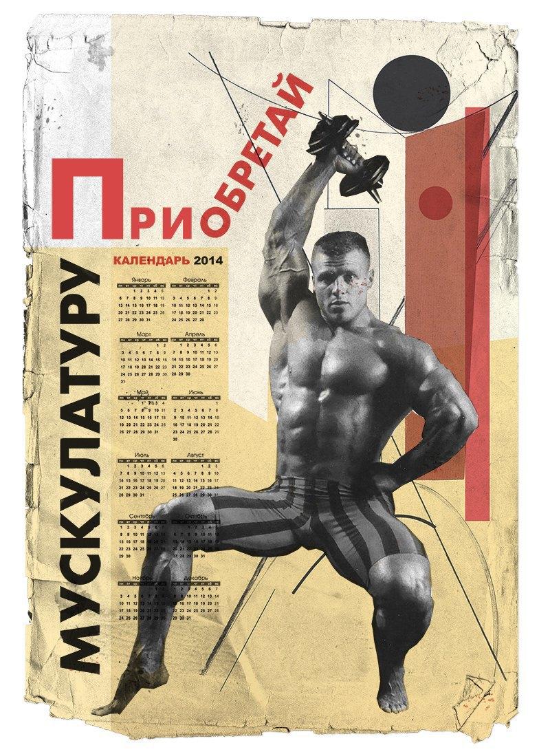 Приобретай мускулатуру: Календари FURFUR с советскими культуристами. Изображение № 4.