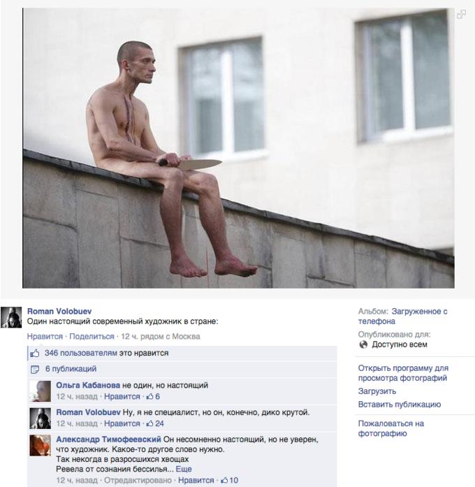 Как блогосфера отреагировала на новый перформанс Петра Павленского. Изображение № 2.