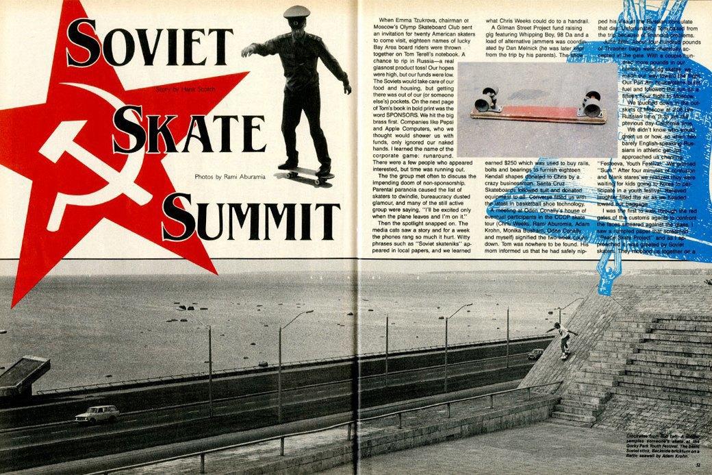 Репортаж американского журнала Thrasher о советских скейтерах. Изображение № 1.