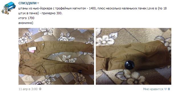 В социальной сети «ВКонтакте» набирает популярность сообщество шоплифтеров. Изображение № 2.